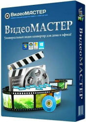 ВидеоМАСТЕР 12.7 RePack (& Portable) by TryRooM