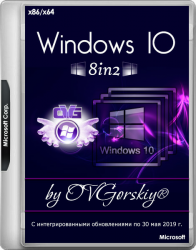 Microsoft® Windows 10 x86-x64 Ru 1903 19H1 8in2 Orig-Upd 06.2019 by OVGorskiy® 2DVD