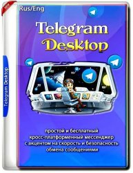 Telegram Desktop 2.3.1 RePack (& Portable) by elchupacabra