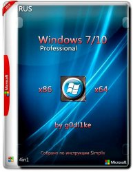 Windows 7/10 Pro х86-x64 by g0dl1ke 20.09.10