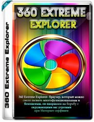 360 Extreme Explorer 12.0.1502.0 RePack (& Portable) by elchupacabra