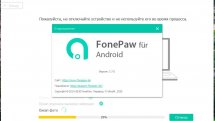 FonePaw Android Data Recovery 3.7.0 RePack (& Portable) by elchupacabra