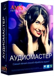 АудиоМАСТЕР 3.21 RePack (& Portable) by elchupacabra