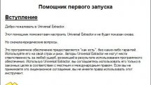 Universal Extractor 2.0.0 RC 3 Portable
